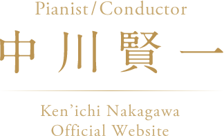 Pianist/Conductor 中川賢一 Ken'ichi Nakagawa Official Website